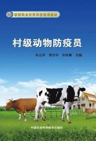 新型职业农民科技培训教材:村级动物防疫员