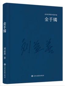 走向世界的中国作家:金手镯(精装版)
