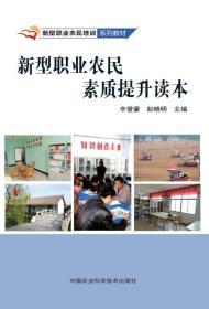 新型职业农民素质提升读本