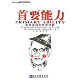 首要能力 英 波诺 汪凯 王以 译 企业管理出版社 9787801970770