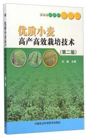 优质小麦高产高效栽培技术(第二版)