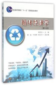 【二手包邮】循环经济学(第2版) 黄贤金 东南大学出版社