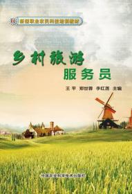新型职业农民科技培训教材:乡村旅游服务员