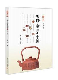 紫砂壶里的中国
