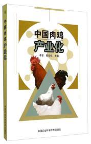 中国肉鸡产业化