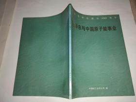 毛泽东与中国原子能事业 作者 : 中国核工业总公司 编 出版社 : 原子能出版社 印刷时间 : 1993