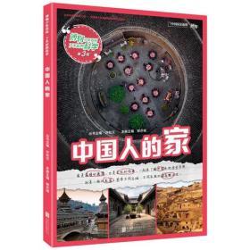 博物少年百科·了不起的科学(第3辑) 中国人的家