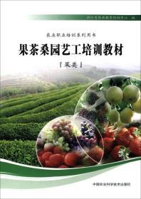 果茶桑园艺工培训教材