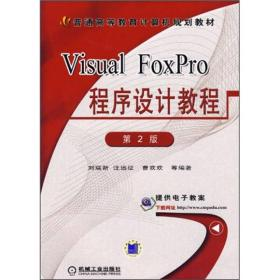 Visual FoxPro 程序设计教程(第2版)