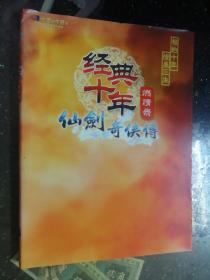 经典十年  剑仙奇侠传 燃情录