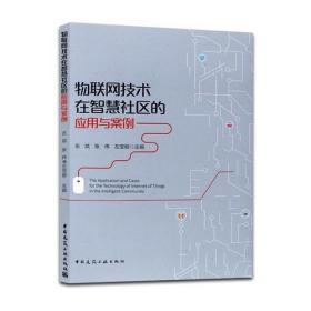 物联网技术在智慧社区的应用与案例