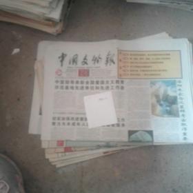 中国文物报-2004/7/21