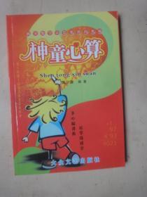 神童心算 (2007年1版1印)