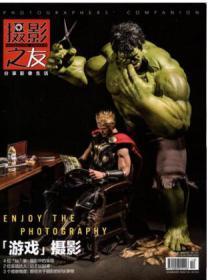 摄影之友杂志2018年6月总第405期