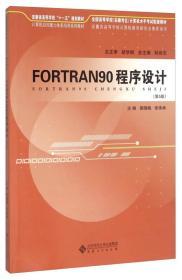 FORTRAN90程序设计(第5版)