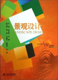 """环境设计专业普通高等教育艺术设计类""""十二五""""规划教材:景观设计"""