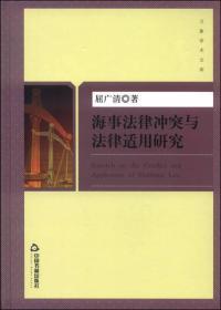 海事法律冲突与法律适用研究【塑封】