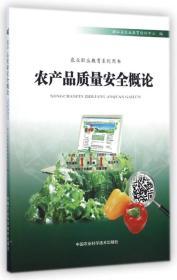 农产品质量安全概论