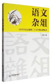 语文杂俎:一位中学语文教师三十五年教坛耕耘录