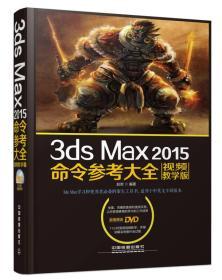 3ds Max 2015命令参考大全 专著 视频教学版 赵岩编著 3ds Max 2015 ming ling can kao da