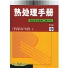 热处理手册  第3卷  热处理设备和工辅材料