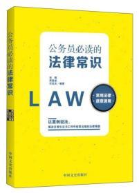 公务员必读的法律常识