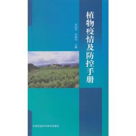 植物疫情及防控手册