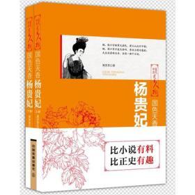 国色天香杨贵妃(全两册)