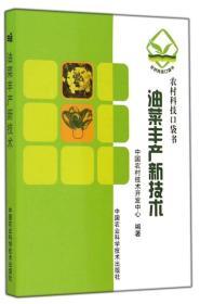 油菜丰产新技术/农村科技口袋书