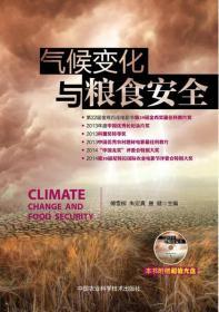 送书签lt-9787511618092-气候变化与粮食安全(附DVD光盘1张)
