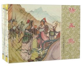 岳飞传故事(3)漫画书 卡通书 儿童书籍 秦臻 责任编辑