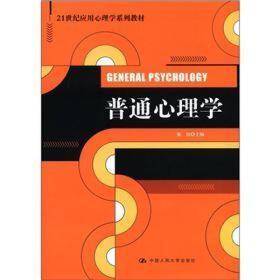 普通心理学张钦中国人民大学出版社9787300153711