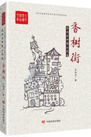 全民阅读精品文库:香树街--宗利华中篇小说