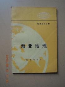 西亚地理(地理知识读物)