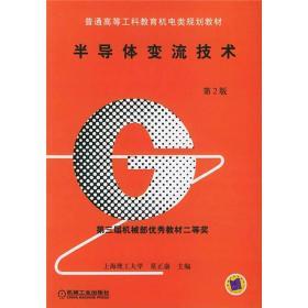 半导体变流技术(第2版)