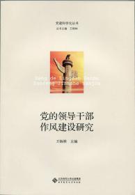 党建科学化丛书:党的领导干部作风建设研究