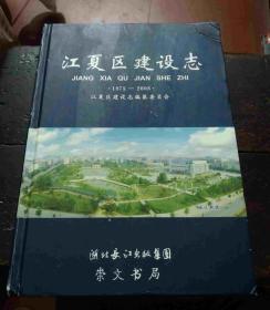 江夏区建设志 1975-2008(16开精装本)