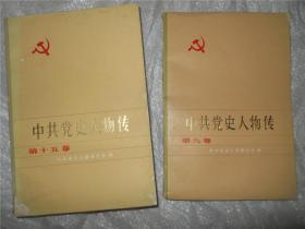 中共党史人物传 第9卷