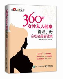 360度女性私人健康管理手册:会吃会美会健康