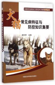 动物常见病特征与防控知识集要系列丛书:犬猫常见病特征与防控知识集要
