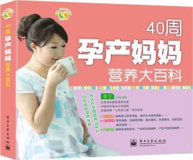 悦然·亲亲小脚丫系列:40周孕产妈妈营养大百科