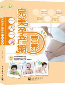 完美孕产期营养一天一读 ...