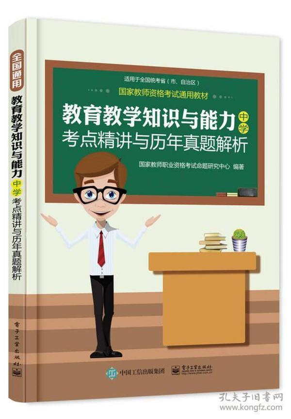 教育教学知识与能力(中学)考点精讲与历年真题解析