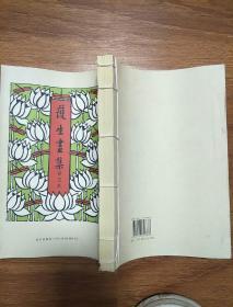 护生画集(第五集单册)
