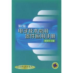 电子技术常用器件应用手册