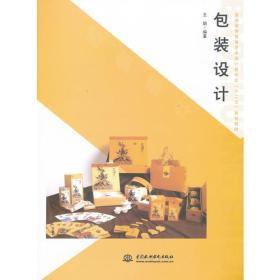 """包装设计(普通高等教育艺术设计类专业""""十二五""""规划教材)"""