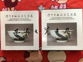 清宫中珐琅彩瓷特展/故宫博物院 图