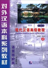 语言技能类3年级教材·对外汉语本科系列教材:现代汉语高级教程(上)(修订本)
