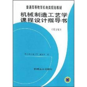 机械制造工艺学课程设计指导书第二2版 赵家齐 9787111044383