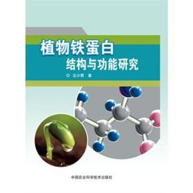 植物铁蛋白结构与功能研究